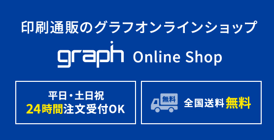 graph onliine shop